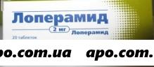 Лоперамид 0,002 n20 табл/биоком