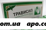 Трависил n16 табл д/рассас /мята