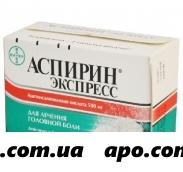 Аспирин экспресс 0,5 n12 шип табл