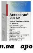 Актовегин 0,2 n50 табл п/о