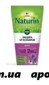 Гардекс naturin крем-гель от комаров 50мл