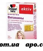 Доппельгерц актив витамины д/волос/ногтей n30 капс