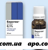 Беротек 0,1% 20мл р-р д/ингаляций