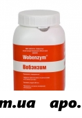 Вобэнзим n800 табл п/кишечнораств/оболоч