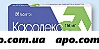 Касодекс 0,15 n28 табл п/о