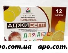 Аджисепт лимон n12 табл д/рассас  д/детей