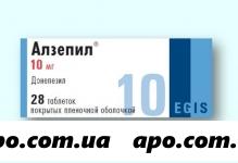 Алзепил 0,01 n28 табл п/плен/оболоч