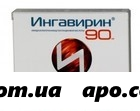 Ингавирин 0,09 №10 капс