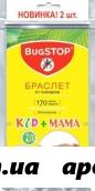 Багстоп браслет от комаров kid+mama n2