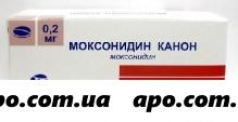 Моксонидин канон 0,0002 n28 табл п/плен/оболоч