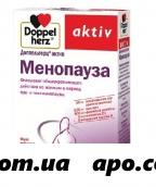 Доппельгерц актив менопауза n30 табл