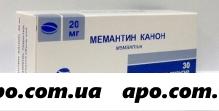 Мемантин канон 0,02 n30 табл п/плен/оболоч