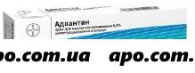 Адвантан 0,1% 15,0 крем