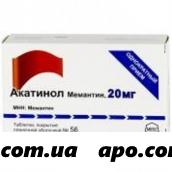 Акатинол мемантин 0,02 n56 табл п/о