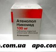 Атенолол никомед 0,1 n30 табл п/о