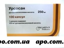 Урсосан 0,25 n100 капс