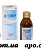 Кетотифен софарма 0,001/5мл 100мл сироп
