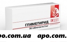 Глимепирид 0,003 n30 табл /фармпроект