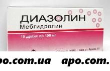 Диазолин 0,1 n10 драже/фармак