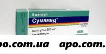 Сумамед 0,25 n6 капс