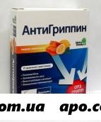 Антигриппин д/взр n3 пак пор д/р-ра/мед-лимон
