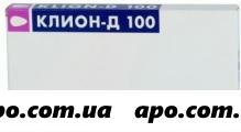 Клион-д 100 0,1+0,1 n10 табл ваг