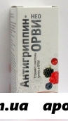 Антигриппин-орви нео n12 табл шип /лесные ягоды/