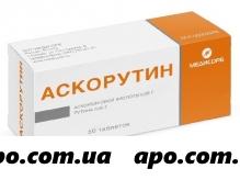 Аскорутин n50 табл/медисорб/