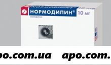 Нормодипин 0,01 n30 табл