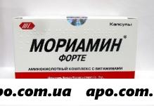 Мориамин форте аминоксилотный комплекс с вит n100 капс