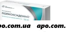 Полиоксидоний 0,012 n10 супп