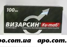 Визарсин ку-таб 0,1 n1 табл дисперг в пол рта