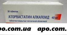 Аторвастатин алкалоид 0,04 n30 табл п/плен/оболоч