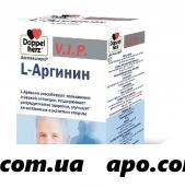 Доппельгерц vip l-аргинин n120 капс