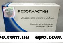 Резокластин 0,004/5мл флак конц д/пригот/р-ра д/инф /натива/