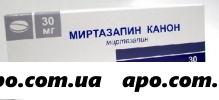 Миртазапин канон 0,03 n30 табл п/плен/оболоч