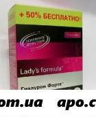 Леди-с формула гиалурон форте n30 табл+50% промо