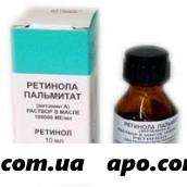 Ретинола пальмитат 100000ме 10мл флак р-р