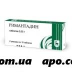 Римантадин 0,05 n20 табл/мэз/