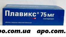 Плавикс 0,075 n100 табл п/плен/оболоч