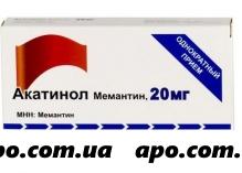 Акатинол мемантин 0,02 n28 табл п/о
