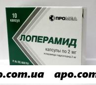 Лоперамид 0,002 n10 капс/п-во медикаментов/