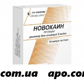 Новокаин 0,005/мл 5мл n10 амп р-р д/ин/биохимик/