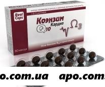 Коэнзим q-10 кардио n30 капс 500мг/реалкапс/