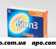 Бион 3 n10 табл
