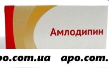 Амлодипин 0,005 n30 табл /озон/