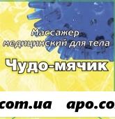 Массажер медицинский д/тела чудо-мячик