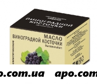 Масло косметич виноград косточки 75мл банка