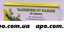 Таблетки от кашля n20/вифитех