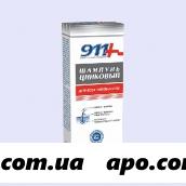 911-шампунь цинковый 150мл